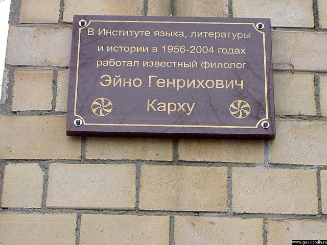 Памятная доска Эйно Генриховичу Карху установлена 17 апреля 2018 года. Фото: gov.karelia.ru