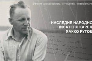 Создан портал, посвящённый народному писателю Карелии Яакко Ругоеву