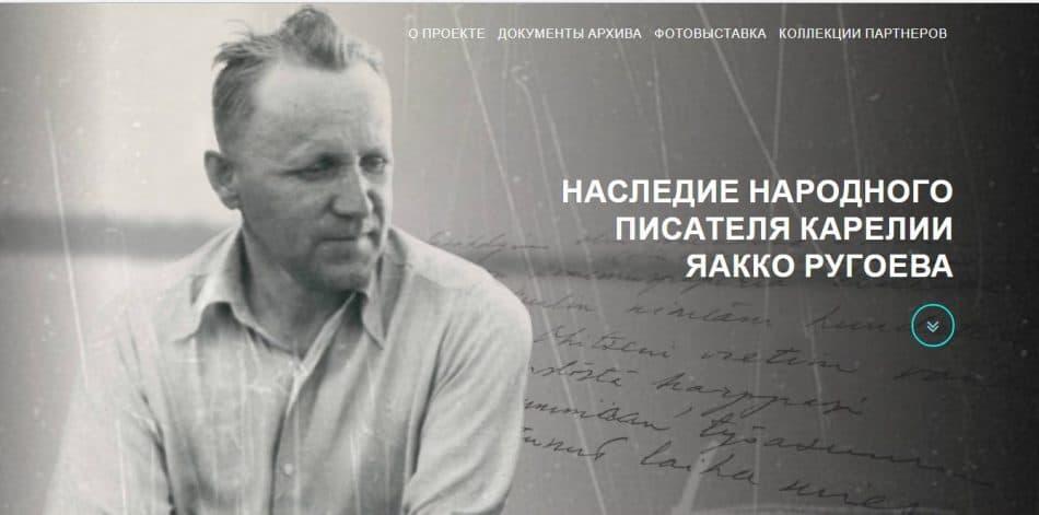 Портал, посвященный Яакко Ругоеву