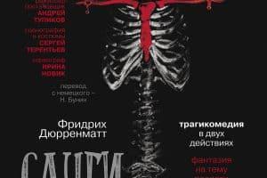 «Творческая мастерская» покажет премьеру по Дюрренматту