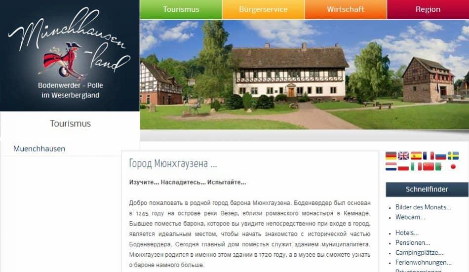 Сайт города Боденвердера. https://www.muenchhausenland.de/baron-muenchhausen-ru.html