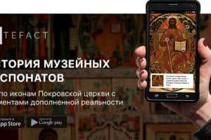 Иконостас Покровской церкви Кижского ансамбля можно увидеть в дополненной реальности