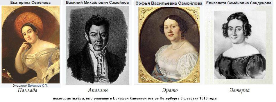 Некоторые актёры, выступавшие в Большом Каменном театре Петербурга 3 февраля 1818 года