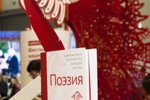 В Карелии обсудят вопросы художественного перевода поэтических произведений с языков народов России