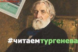 Стартовал проект «Читаем Тургенева»