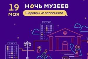 Ночь музеев-2018 в Петрозаводске