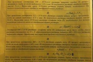 Произошла утечка заданий и на ЕГЭ по химии?