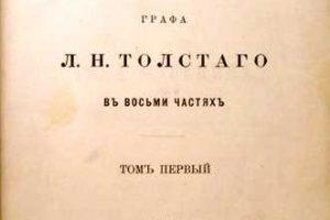 Титульный лист первого издания