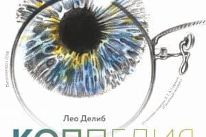 Музыкальный театр Карелии завершит сезон премьерой балета «Коппелия»