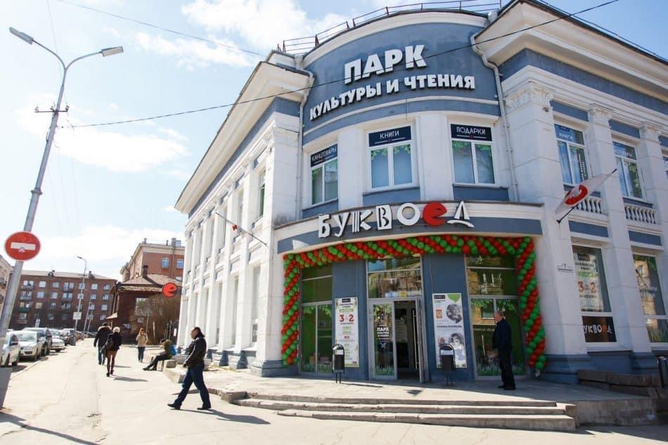 Петрозаводский Парк культуры и чтения