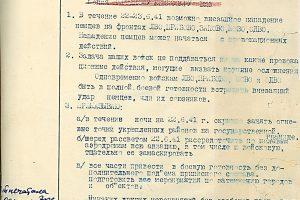 Впервые опубликована копия директивы НКО СССР №1 от 22 июня 1941 года