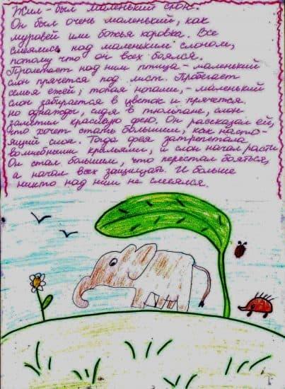 Сочиняла и рисовала Ева Ефремова, детсад № 104