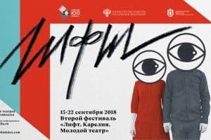 «Лифт. Карелия. Молодой театр» – главное театральное событие сезона