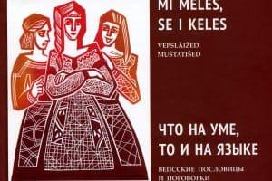 В Карелии издан сборник вепсских пословиц и поговорок