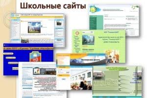 Стартовал Фестиваль школьных сайтов