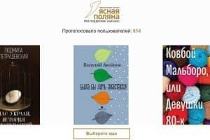 Стартовало читательское голосование литературной премии «Ясная Поляна»