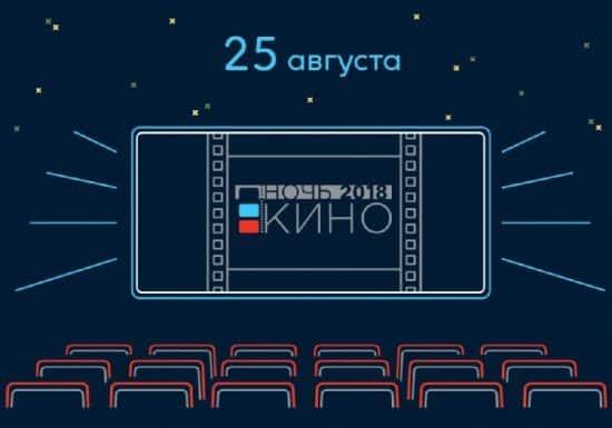 «Ночь кино» пройдёт в Петрозаводске 25 августа
