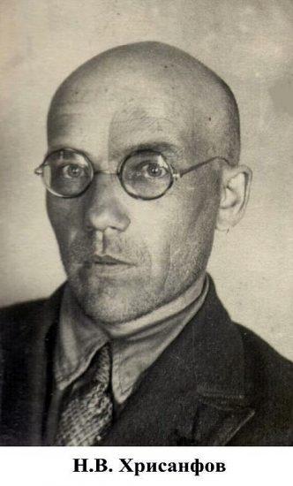 Н.В. Хрисанфов