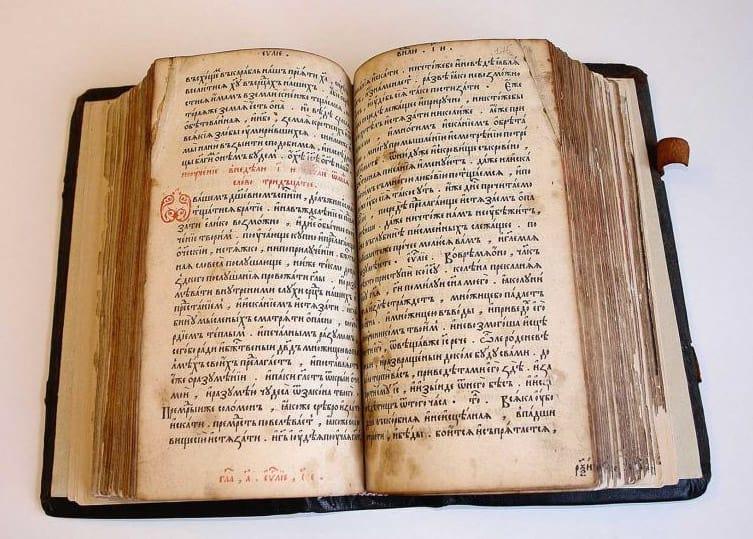 Евангелие учительное, 1569 год. Напечатано И. Федоровым в Заблудове