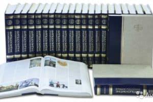 Победителем конкурса «Книга года» стала Большая российская энциклопедия в 35 томах