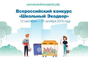 Учителей Карелии приглашают принять участие в конкурсе «Школьный экодвор»