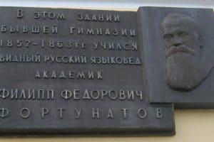 Памятная доска в Петрозаводске. Фото: Станислав Гайдук