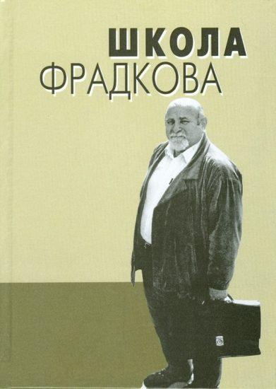 Книга о жизни и педагогическом наследии Исаака Самойловича Фрадкова