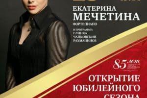 Екатерина Мечетина выступит в Петрозаводске