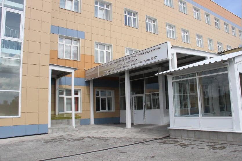 Специальная (коррекционная) школа-интернат № 37 Новосибирска. Фото: minobr.nso.ru