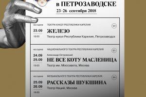 Фестиваль «Золотая Маска» открывается в Петрозаводске 23 сентября