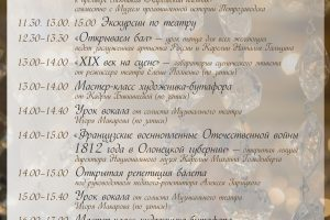 Музыкальный театр Карелии проведёт День открытых дверей
