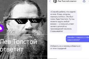 Голосовой помощник «Яндекса» научился отвечать цитатами Льва Толстого