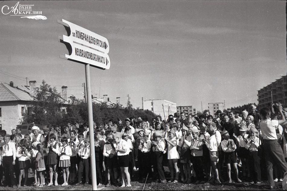 Открытие ул. Нойбранденбургской в Петрозаводске. г. Петрозаводск. 1973 г. Автор съемки - В.А. Юфа