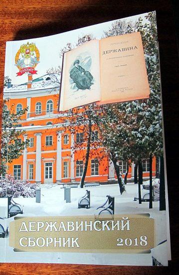 Шестой «Державинский сборник», вышедший в этом году