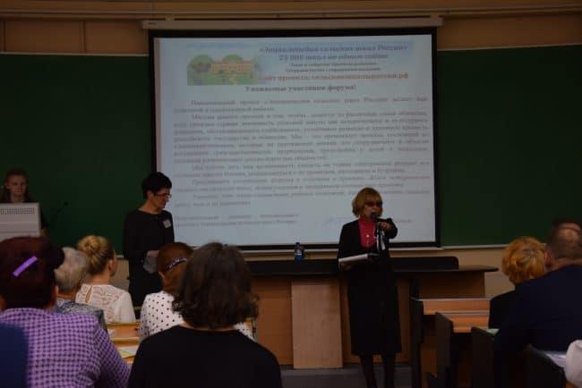 Открытие форума. Соведущие Зинаида Ефлова (справа) и Ирина Велеславова