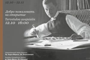 В Национальном театре Карелии откроетсяфотовыставка об архитекторе Уно Ульберге