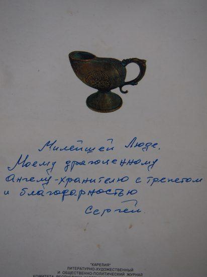 Автограф благодарного художника куратору выставки