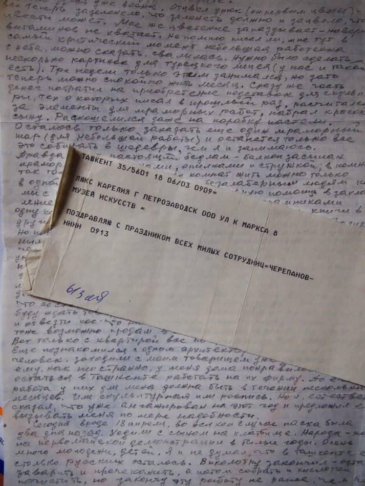 Письмо и телеграмма из архива Л.В. Соловьевой
