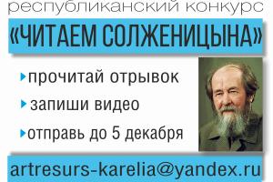 В Карелии начался прием заявок на конкурс видеосюжетов «Читаем Солженицына»
