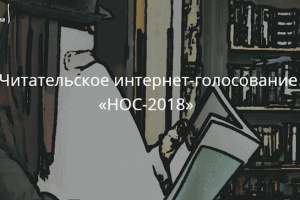 Идёт читательское голосование премии НОС
