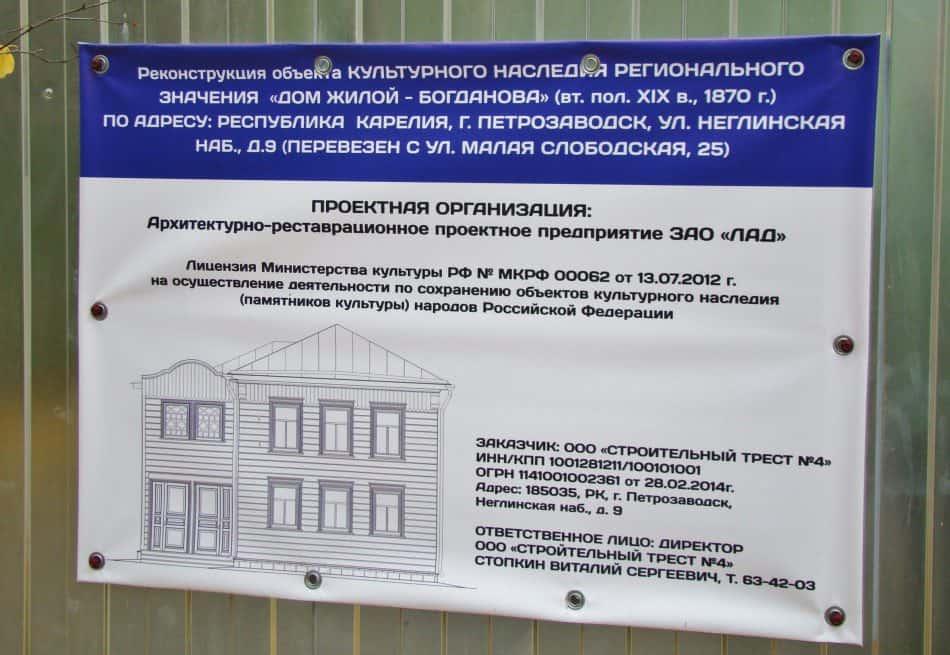 Дом Богданова в Петрозаводске, 13 октября 2018 года