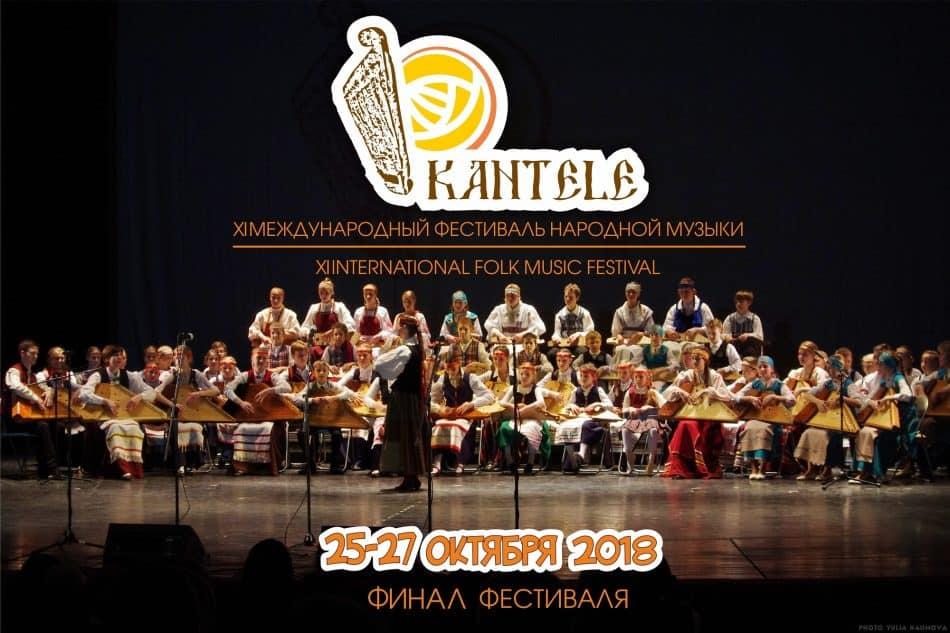 Карелия принимает международный фестиваль народной музыки «Кантеле»