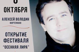 В Карельской филармонии открывается фестиваль камерного искусства «Осенняя лира»