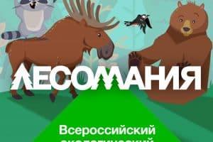 Стартовал всероссийский конкурс для школьников «Лесомания»