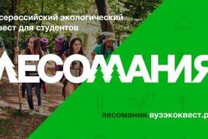 Студентов Карелии приглашают принять участие во всероссийском квесте «Лесомания»