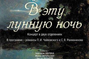Магия романса. Музыкальный театр Карелии открывает концертный сезон