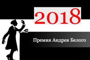 Опубликован шорт-лист премии Андрея Белого