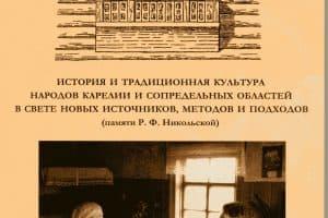 Вышла в свет книга о традиционной культуре народов Карелии