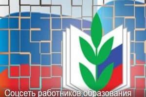 Создана всероссийская социальная сеть работников образования