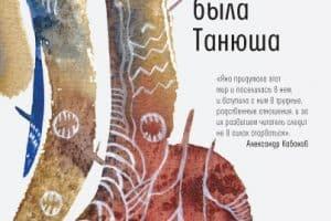 Выходит в свет роман Яны Жемойтелите «Хороша была Танюша»